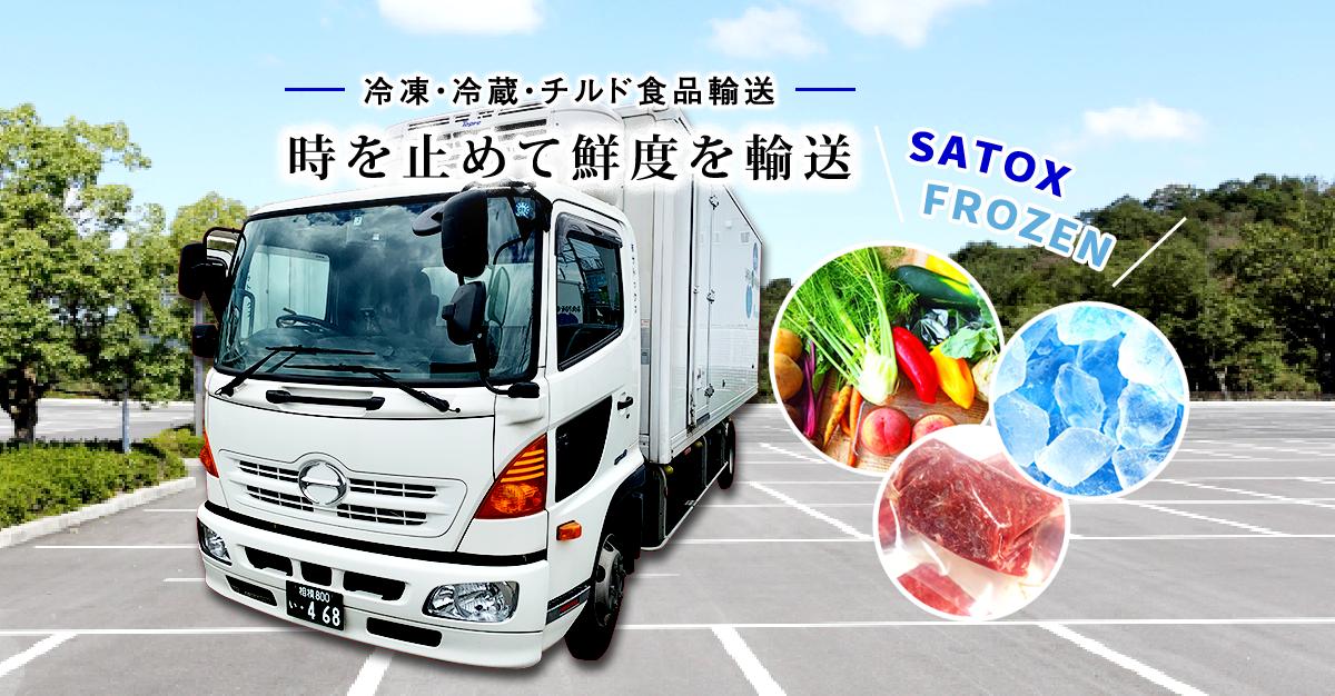 【有限会社サトックス】冷凍、冷蔵・チルド食品輸送に特化した運送会社